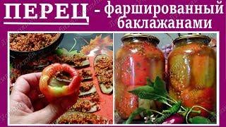 Перец фаршированный баклажанами на зиму.  Заготовки из сладкого перца на зиму