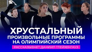 Хрустальный произвольные программы на Олимпийский сезон