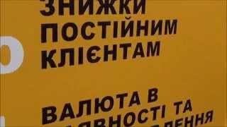 Нелегальный обмен валют в Киеве(, 2015-10-26T12:31:21.000Z)