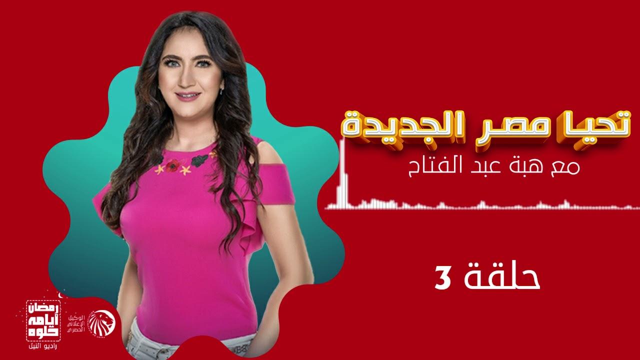 تحيا مصر الجديدة | هبة عبد الفتاح | حلقة 3 | رمضان 2021