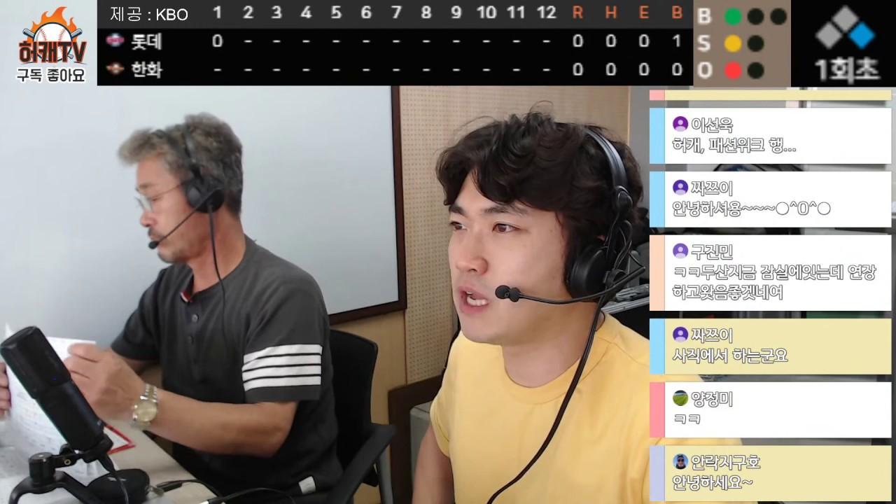 [허캐TV] 롯데(샘슨) vs 한화(김범수) 0709
