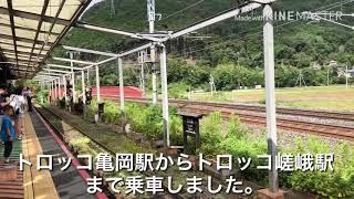 嵯峨野観光鉄道トロッコ列車トロッコ亀岡駅入線シーン