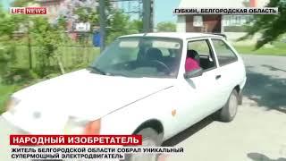 Игорь Корхов, электромобиль с приводом Славянка на LifeNews