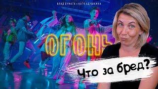 Мама Туся смотрит ОГОНЬ - Катя Адушкина feat Влад Бумага