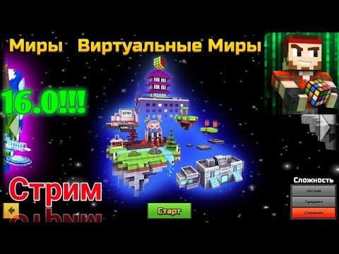 Pixel Gun 3D | Наконец то 16.0!!! | Прохождение 4 главы  с подписчиками!