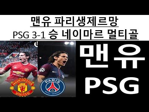 맨유 파리생제르망 PSG 3-1 승 네이마르 멀티골 #투데이이슈