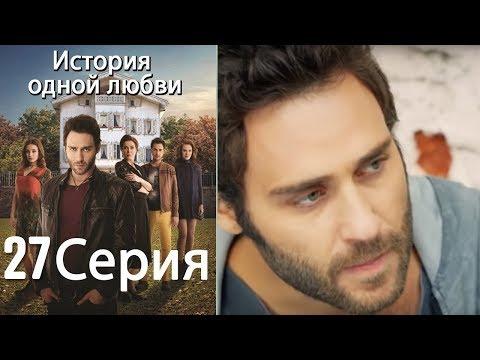 История одной любви - 27 серия
