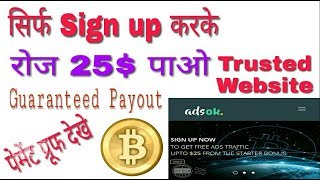 Adsok,,Free to Join & Get 25$ Every Day For Life Time ➡ Without Any Work// With Payment Proofs