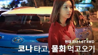 현대 코나 시승기_서울-양양 90분 주파 후 속초 물회 먹고오기