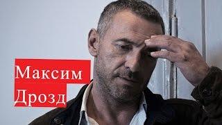 Дрозд Максим Влюблённые женщины ЛИЧНАЯ ЖИЗНЬ сериал Штрафник
