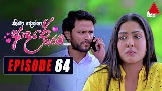 Kiya Denna Adare Tharam (කියා දෙන්න ආදරේ තරම්) | Episode 64 | 06th August 2021 | Sirasa TV Thumbnail