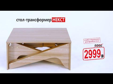 Прорыв в мебели! Простой и недорогой стол-трансформер!
