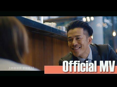 沈震軒 Sammy Sum -《 天機泄露》網劇《暗算天機》主題曲 Official Music Video