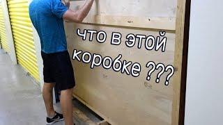 Находка в загадочной коробке.