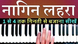 2 मिनट में नागिन धुन बजाना सीखिये   Best Lesson for Beginners