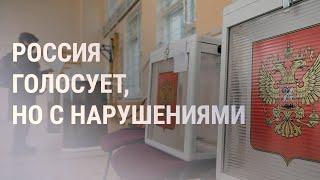 Второй день выборов в Госдуму вбросы и нарушения  НОВОСТИ  18.9.21