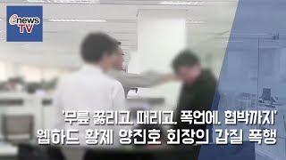 [이슈인SNS] '무릎 꿇리고, 때리고, 폭언에, 협박까지'... 웹하드 황제 양진호 회장의 갑질 폭행