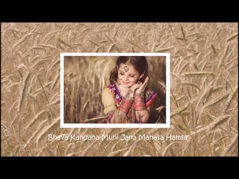 Srita Kamala with lyrics