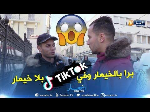 """صريح جدا: """"التيك التوك"""" يثير الجدل لدى الجزائريين"""