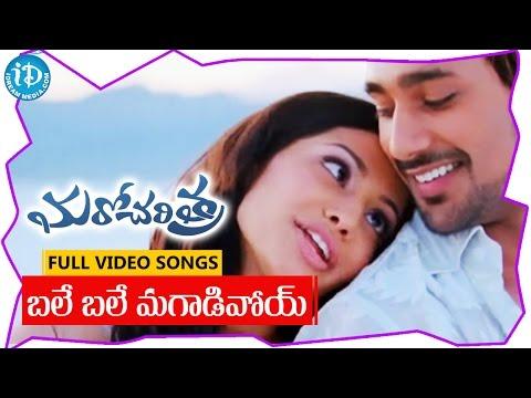 Maro Charitra Movie - Bale Bale Mogadivoy Video Song - Varun Sandesh    Anita Galler