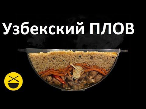Classic Uzbek Pilaf, Dev-zira rice