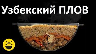 Как правильно приготовить настоящий узбекский плов в домашних условиях!