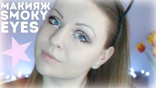 видео Делаем дымчатый макияж
