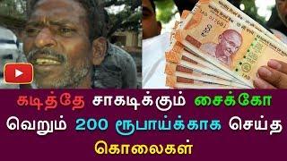 கடித்தே சாகடிக்கும் சைக்கோ 200 வெறும் ரூபாய்க்காக செய்த கொலைகள் - Murder | Sasiko | 2daycinema.com