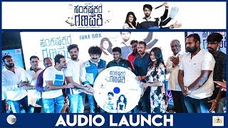 Sankashta Kara Ganapathi Audio Launch | Puneeth Rajkumar | Gurukiran