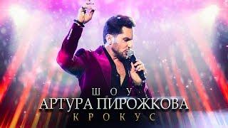 Первый сольный музыкальный концерт Артура Пирожкова в Крокус Сити Холл