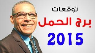 توقعات 2015 لبرج الحمل للشامى الكبير