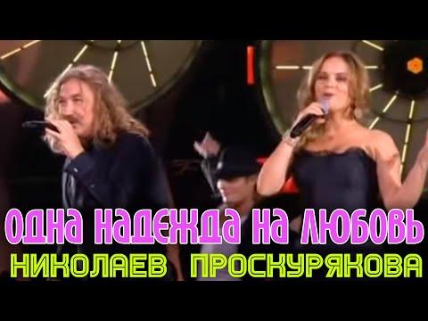 Игорь Николаев и Юлия Проскурякова - Одна надежда на любовь - скачать и послушать mp3 на большой скорости