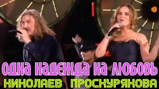 """И.Николаев и Юлия Проскурякова """"Одна надежда на любовь"""""""