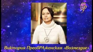 «Возмездие». Виктория ПреобРАженская. Читает Автор