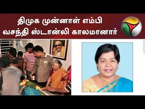 திமுக முன்னாள் எம்பி வசந்தி ஸ்டான்லி காலமானார் #DMK