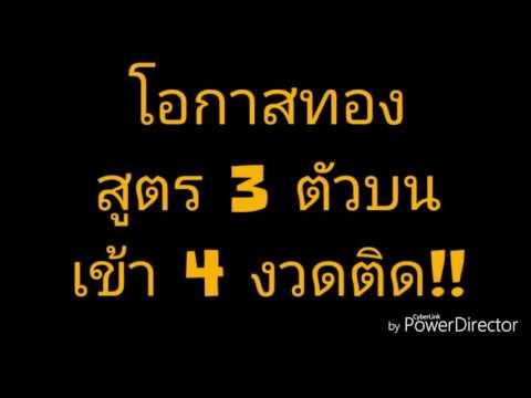 สูตรหวย3ตัวบน ระยะสั้น งวดวันที่ 16/11/59 เข้า 4งวดติด!!