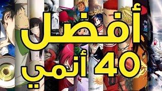 افضل 40 انمي من كل تصنيف تبدأ فيهم | Best 40 animes
