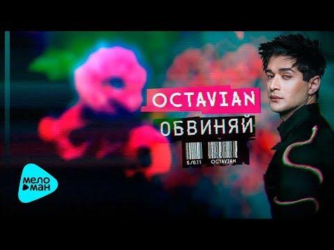 OCTAVIAN - Обвиняй