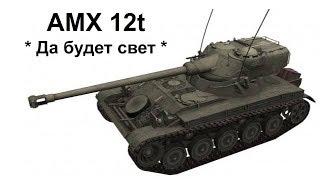MAX 12t покупка и первое впечатление.