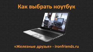 Как выбрать ноутбук, ультрабук и нетбук(Диагональ экрана, тип матрицы, процессор, видеокарта, память, жесткий диск, аккумулятор, разъемы, маркировка..., 2014-12-26T11:50:25.000Z)