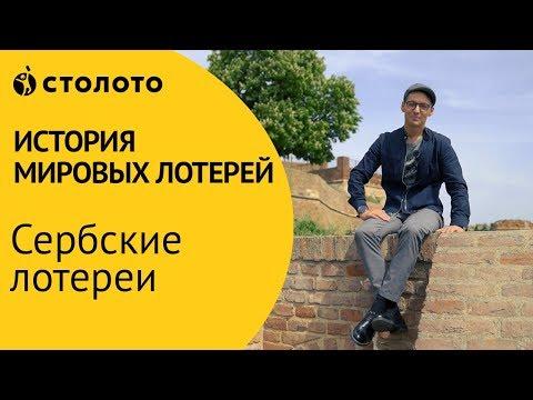 История мировых лотерей | Сербские лотереи