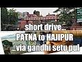 short drive to HAJIPUR rly Stn from PATNA...via gandhi setu overbridge || #travelindiawithrishi