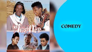 Ella TV - Yohannes Fanuel | John - Grmbit - New Eritrean Movie 2018 - ( Official Comedy ) - Part 2
