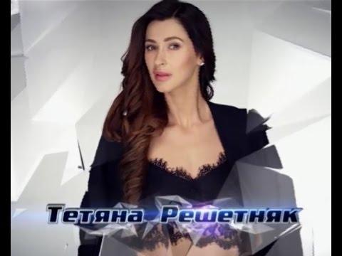 Татьяна Решетняк \