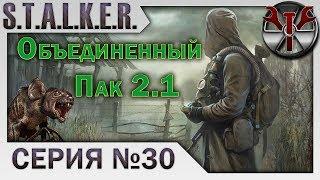 S.T.A.L.K.E.R. - ОП 2.1 ч.30 Кувалдой по темечку, зачистка Янтаря и х16 от контролеров, Припять!
