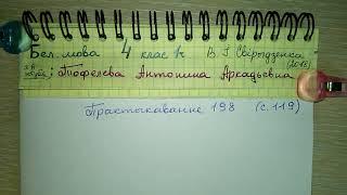 с 119 Пр 198 Бел мова 4 класс 1 часть Свирыдзенка готовое домашнее задание