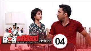 Lansupathiniyo | Episode 04 - (2019-11-28) | ITN