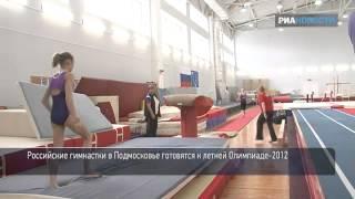 Российские гимнастки готовятся к Олимпиаде
