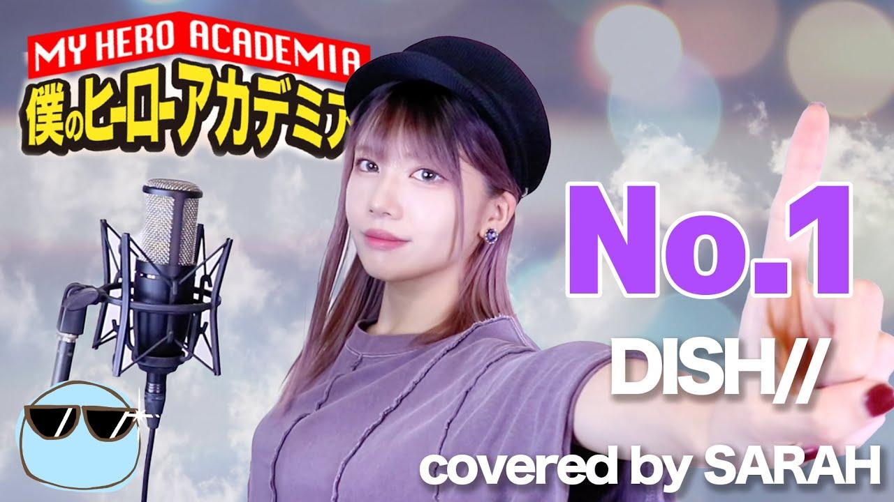 【僕のヒーローアカデミア】DISH// - No.1 - (SARAH cover) / My Hero Academia OP