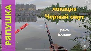 Русская рыбалка 4 - река Волхов - Ряпушка выше островка